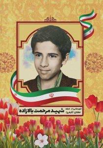 شهید بالازاده قهرمان مغان