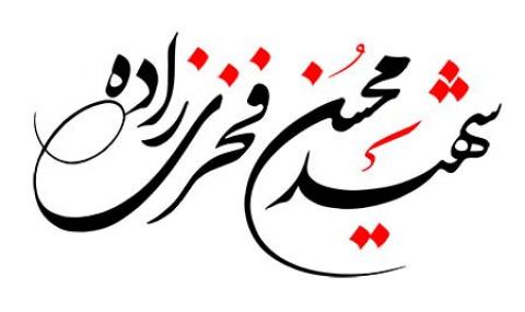 خوشنویسی شهید محسن فخری زاده
