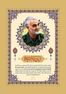 تصویر شهید سلیمانی، قهرمان ملت ایران و امت اسلامی
