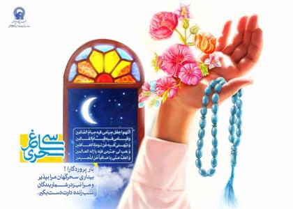 پوستر دعای روز اول ماه رمضان/ سی ساغر سحری 1