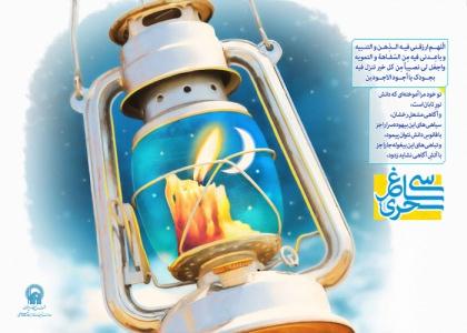 پوستر دعای روز سوم ماه رمضان/ سی ساغر سحری 3