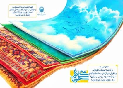 پوستر دعای روز پنجم ماه رمضان/ سی ساغر سحری 5