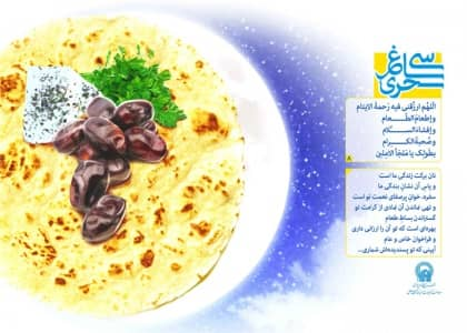 پوستر دعای روز هشتم ماه رمضان/ سی ساغر سحری 8