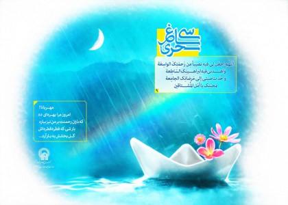 پوستر دعای روز نهم ماه رمضان/ سی ساغر سحری 9
