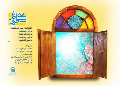 پوستر دعای روز بیست و ششم ماه رمضان/ سی ساغر سحری 26