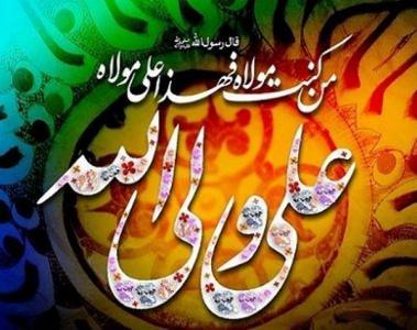 تصاویر عید سعید غدیر خم