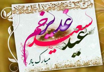 پوستر عید سعید غدیر خم