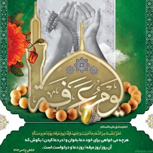 پوستر حدیثی از امام صادق علیه السلام - عرفه