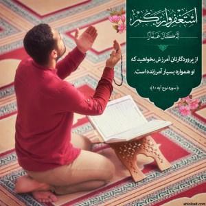 تصویر آیه ایی از قرآن / آمرزش از خدا
