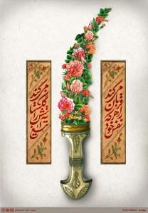 تصویر استوری عید قربان - گلستان
