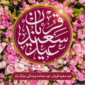 عکس پروفایل تبریک عید قربان