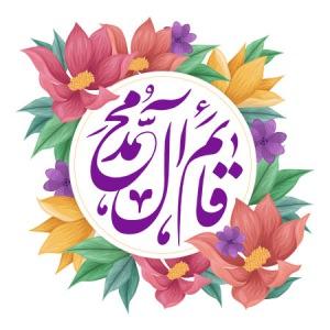 عکس پروفایل قائم آل محمد