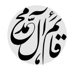 رسم الخط قائم آل محمد