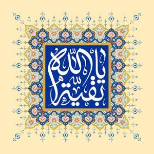 عکس پروفایل یا بقیة الله