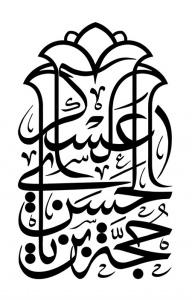 رسم الخط حجة بن الحسن العسکری