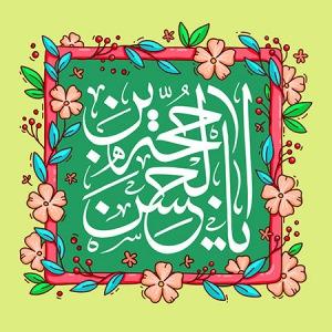 عکس پروفایل یا حجة بن الحسن