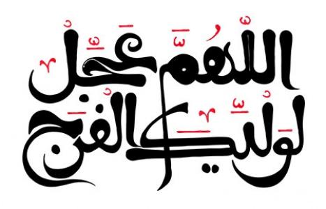 رسم الخط اللهم عجل لولیک الفرج