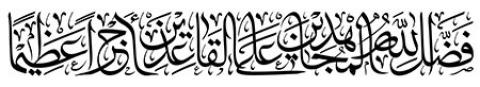 رسم الخط فضل الله المجاهدین علی القاعدین اجرا عظیما
