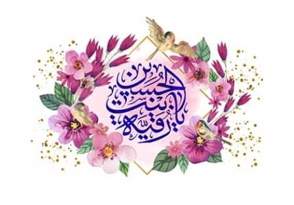 پوستر یا رقیه بنت الحسین
