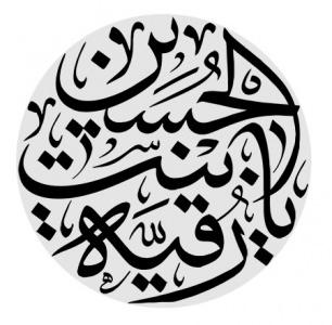 رسم الخط امام یا رقیه بنت الحسین