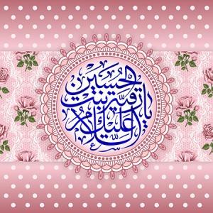 عکس پروفایل السلام علیک یا رقیه بنت الحسین