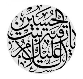 رسم الخط السلام علیک یا رقیه بنت الحسین