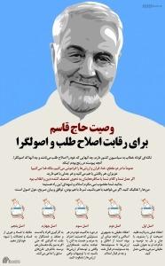 اینفوگرافیک | وصیت حاج قاسم برای رقابت اصلاح طلب و اصولگرا