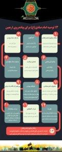 اینفوگرافیک   ۱۳ توصیه امام صادق علیه السلامبرای پیاده روی اربعین