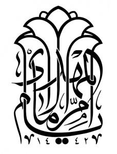 رسم الخط یا ام الامام المهدی