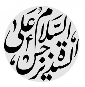 رسم الخط السلام علی السیده نرجس
