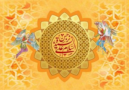 پوستر السلام علی سیدة النرجس