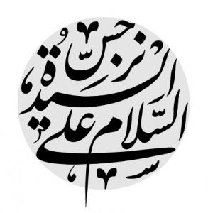 رسم الخط السلام علی سیدة النرجس