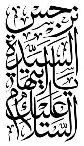 رسم الخط السلام علیک یا ایتها السیده نرجس
