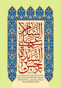 استوری السلام علی السیدهنرجس