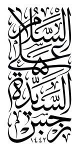 رسم الخط السلام علی السیدهنرجس