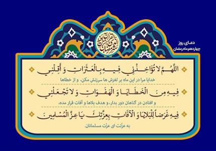 تصویر دعای روز چهاردهمماه رمضان