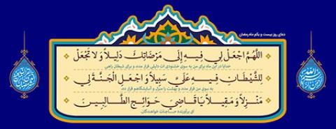 تصویر لایه باز دعای روز بیست و یکمماه رمضان
