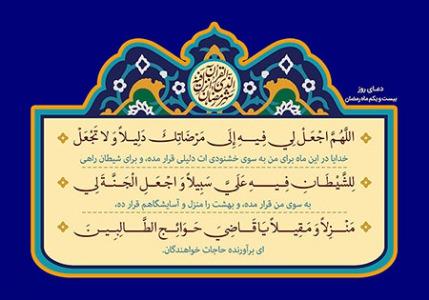 فایل لایه باز تصویر دعای روز بیست و یکم ماه رمضان