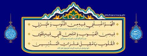 تصویر لایه باز دعای روز بیست و سوم ماه رمضان