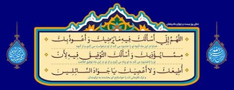 فایل لایه باز دعای روز 24ماه رمضان
