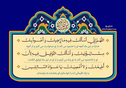 تصویر لایه باز دعای روز 24 ماه رمضان