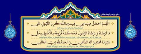 فایل لایه بازدعای روز 30 ماه رمضان