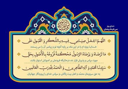 تصویر لایه باز دعای روز 30 ماه رمضان