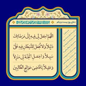فایل لایه باز دعای روز بیست و یکم ماه رمضان