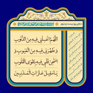 فایل لایه باز تصویردعای روز بیست و سوم ماه رمضان