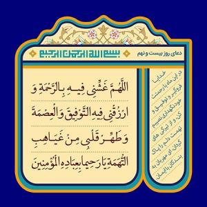 فایل لایه باز تصویردعای روز 29 ماه رمضان