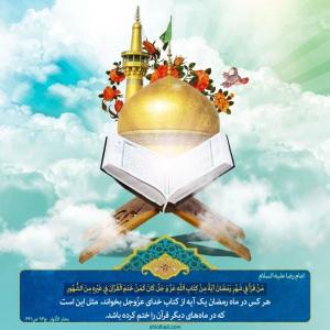 پوستر حدیث قرآن خواندن در ماه رمضان