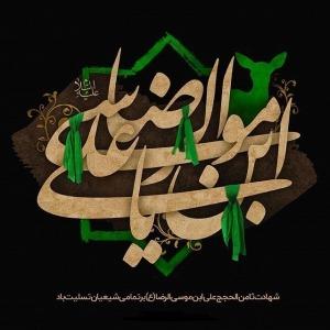 جدیدترین عکس پروفایل شهادت امام رضا علیه السلام