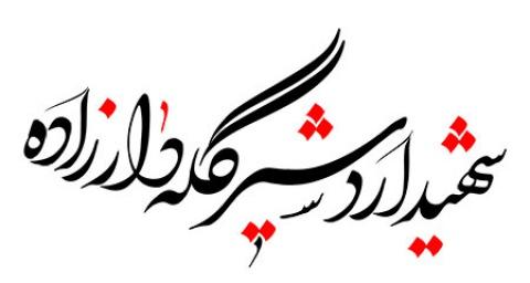 رسم الخط شهید اردشیر گله دار زاده