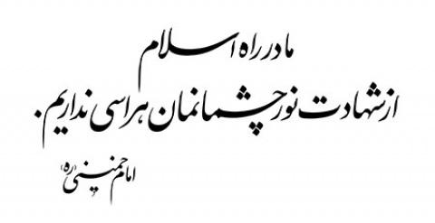 رسم الخط ما در راه اسلام از شهادت نور چشمانمان هراسی نداریم